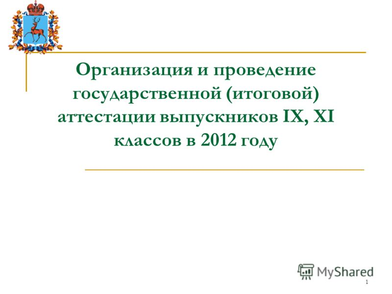 1 Организация и проведение государственной (итоговой) аттестации выпускников IX, XI классов в 2012 году