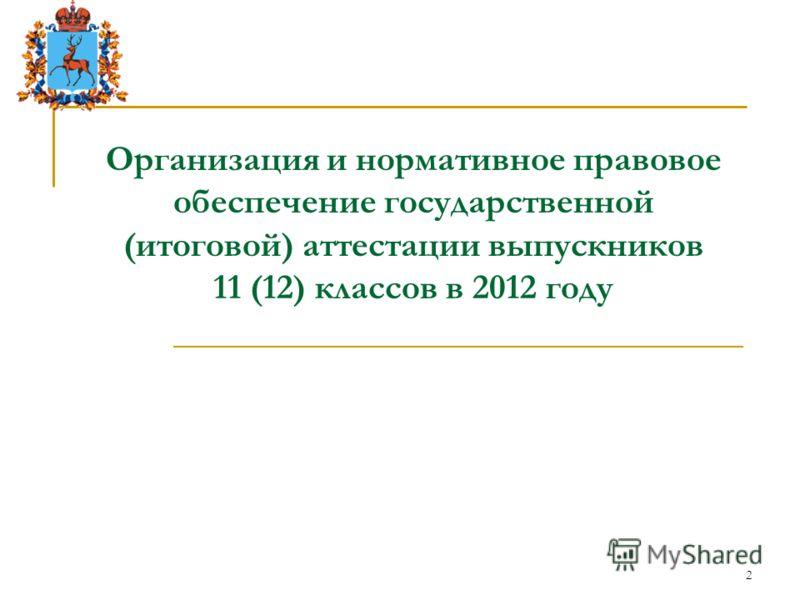 2 Организация и нормативное правовое обеспечение государственной (итоговой) аттестации выпускников 11 (12) классов в 2012 году