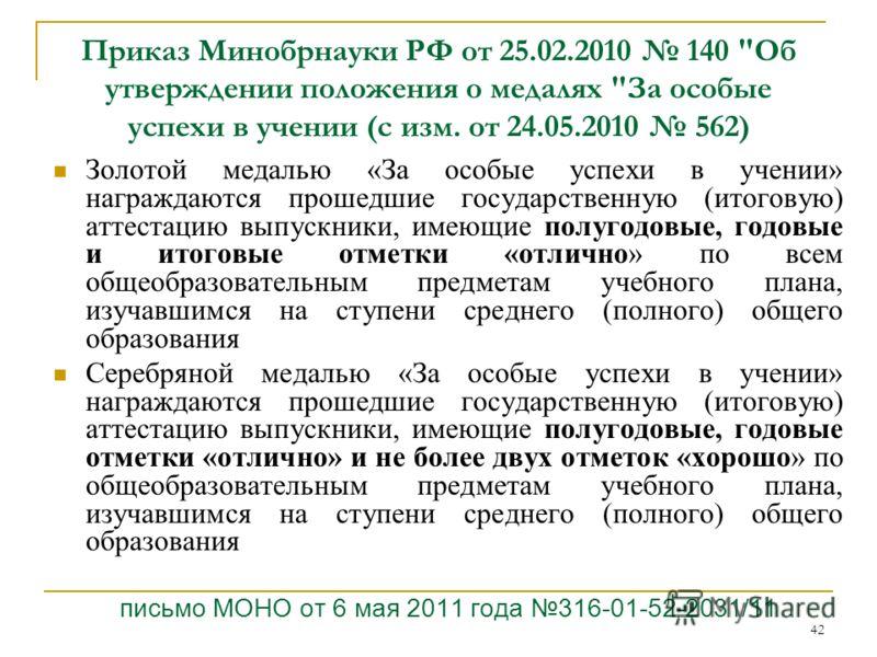 42 Приказ Минобрнауки РФ от 25.02.2010 140