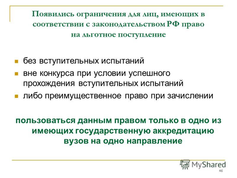 46 Появились ограничения для лиц, имеющих в соответствии с законодательством РФ право на льготное поступление без вступительных испытаний вне конкурса при условии успешного прохождения вступительных испытаний либо преимущественное право при зачислени