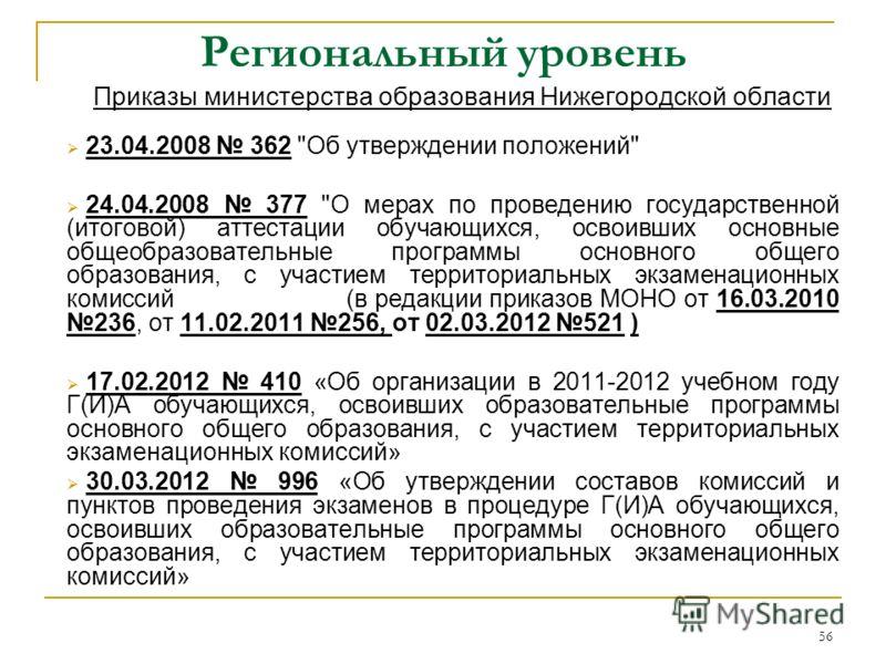 56 Приказы министерства образования Нижегородской области 23.04.2008 362