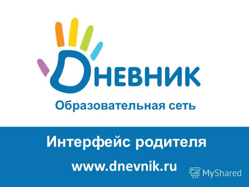 Образовательная сеть www.dnevnik.ru Интерфейс родителя