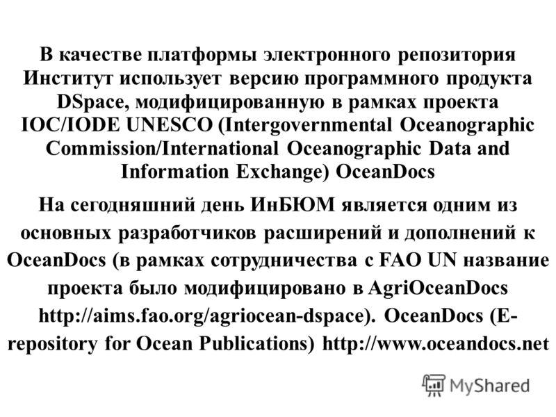 В качестве платформы электронного репозитория Институт использует версию программного продукта DSpace, модифицированную в рамках проекта IOC/IODE UNESCO (Intergovernmental Oceanographic Commission/International Oceanographic Data and Information Exch
