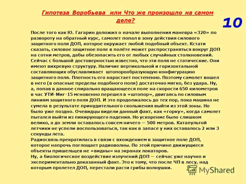 Гипотеза Воробьева или Что же произошло на самом деле? После того как Ю. Гагарин доложил о начале выполнения маневра «320» по развороту на обратный курс, самолет попал в зону действия силового защитного поля ДОП, которое окружает любой подобный объек