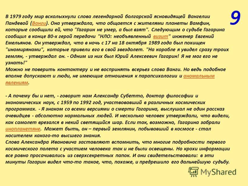 В 1979 году мир всколыхнули слова легендарной болгарской ясновидящей Вангелии Пандевой (Ванги). Она утверждала, что общается с жителями планеты Вамфин, которые сообщили ей, что