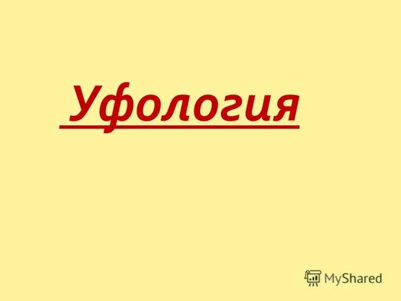 Уфология