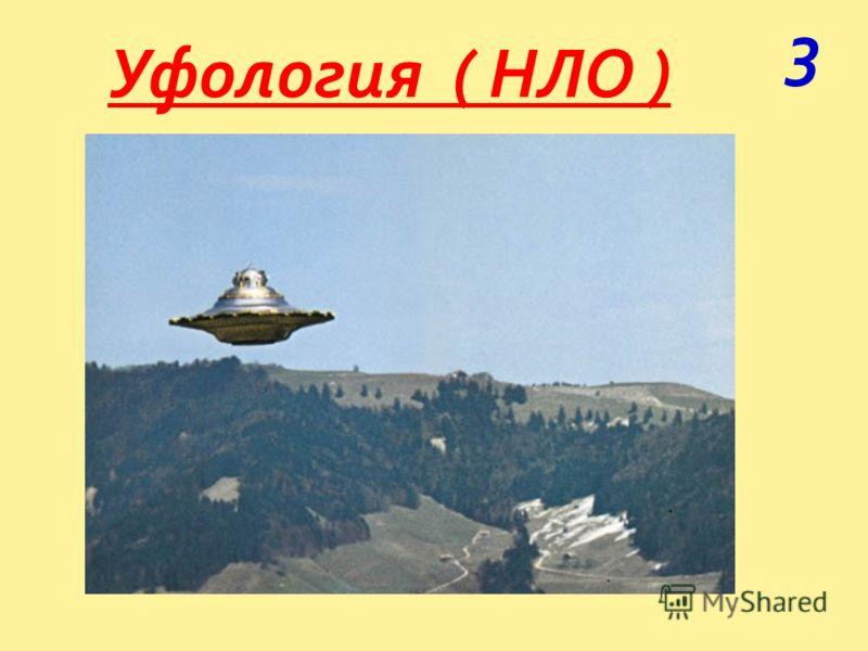 Уфология ( НЛО ) 3
