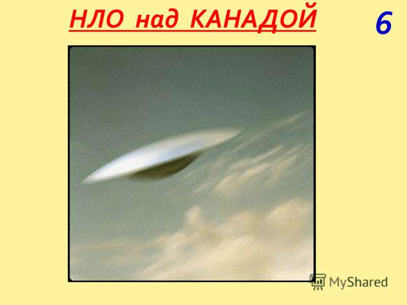 НЛО над КАНАДОЙ 6