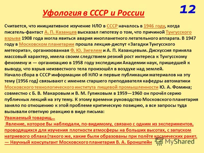 Уфология в СССР и России Считается, что инициативное изучение НЛО в СССР началось в 1946 году, когда писатель-фантаст А. П. Казанцев высказал гипотезу о том, что причиной Тунгусского взрыва 1908 года могла явиться авария инопланетного летательного ап
