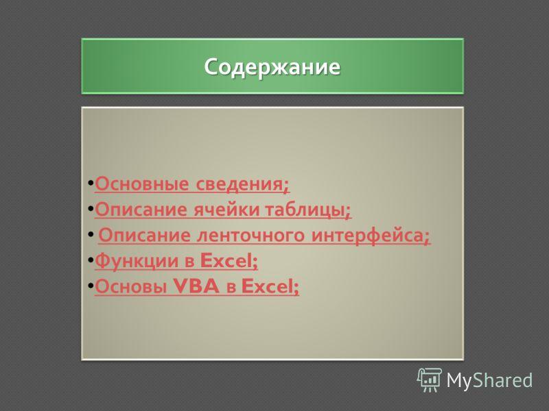 Выполнил : Винников Артем, 2012 г.