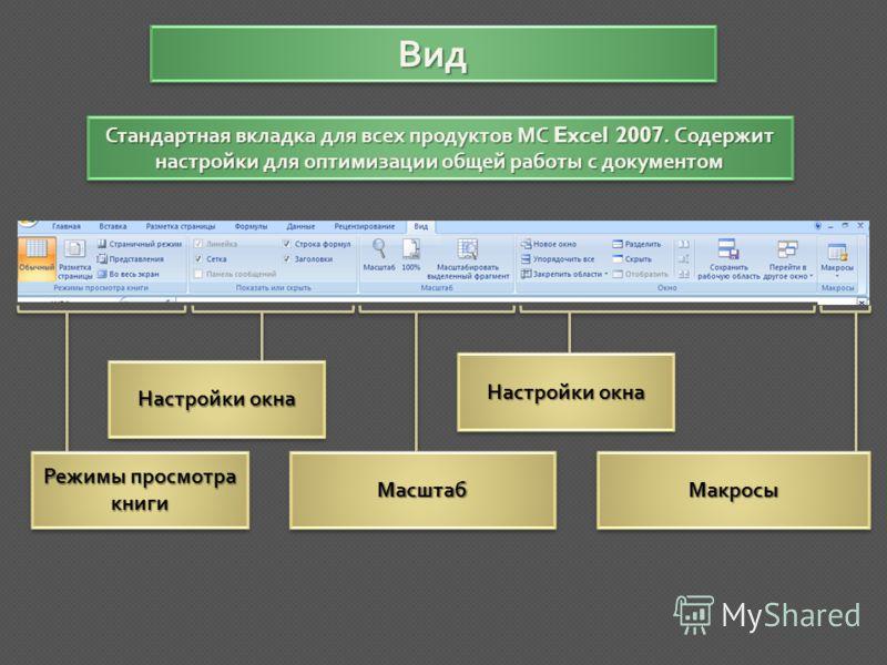 РецензированиеРецензирование Стандартная вкладка для всех продуктов МС Excel 2007. Содержит вкладки для работы с форматированием текста в документе ПравописаниеПравописание Др. изменения Создание примечаний