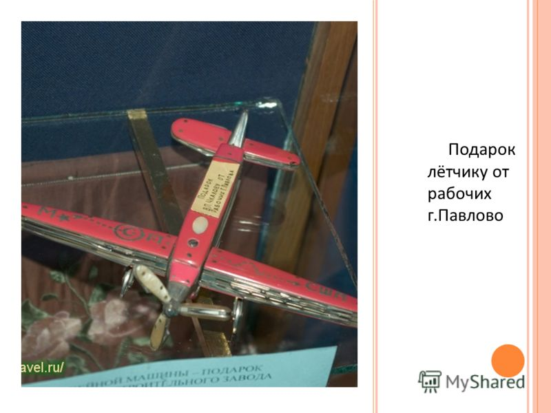 Подарок лётчику от рабочих г. Павлово