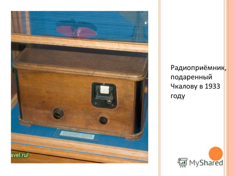 Радиоприёмник, подаренный Чкалову в 1933 году