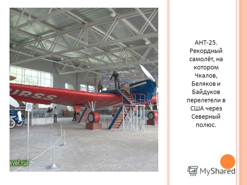 АНТ -25. Рекордный самолёт, на котором Чкалов, Беляков и Байдуков перелетели в США через Северный полюс.