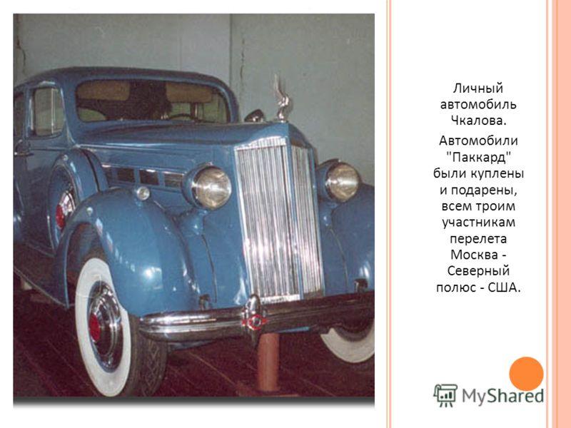 Личный автомобиль Чкалова. Автомобили  Паккард  были куплены и подарены, всем троим участникам перелета Москва - Северный полюс - США.