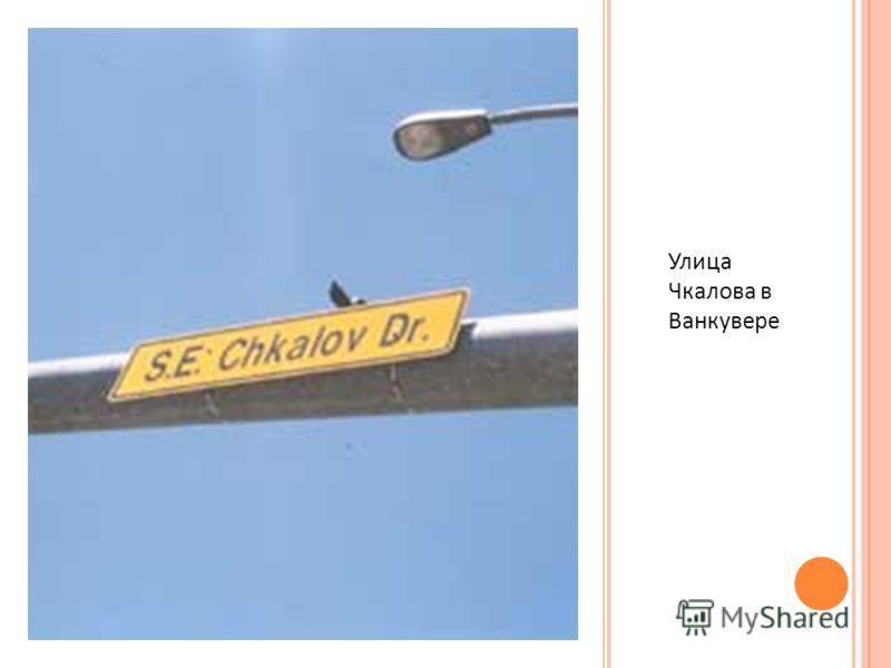 Улица Чкалова в Ванкувере