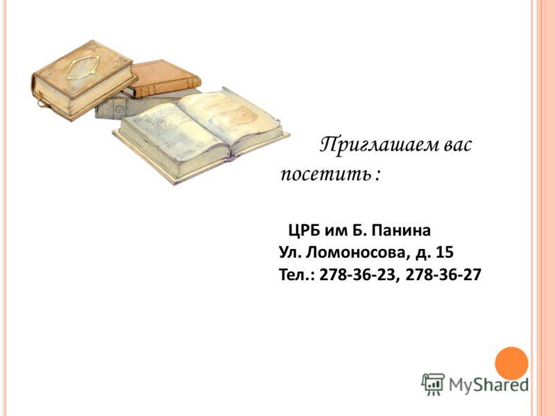 Приглашаем вас посетить : ЦРБ им Б. Панина Ул. Ломоносова, д. 15 Тел.: 278-36-23, 278-36-27