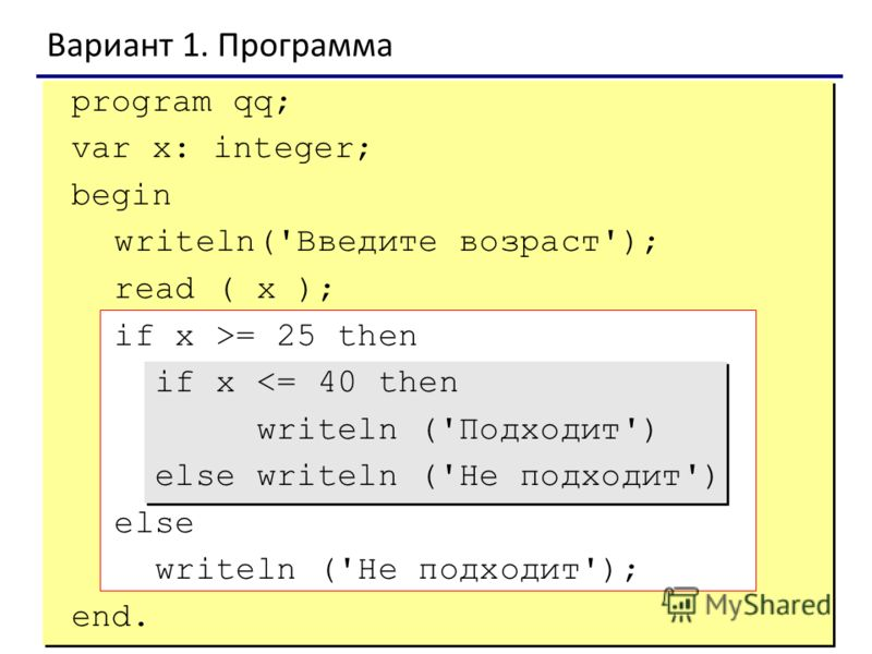 38 Вариант 1. Программа program qq; var x: integer; begin writeln('Введите возраст'); read ( x ); if x >= 25 then if x