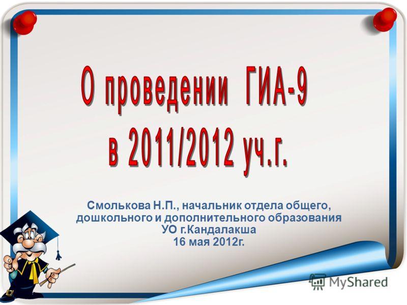 Смолькова Н.П., начальник отдела общего, дошкольного и дополнительного образования УО г.Кандалакша 16 мая 2012г.