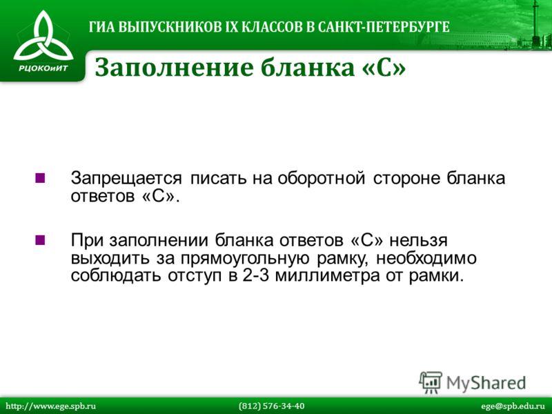 Запрещается писать на оборотной стороне бланка ответов «С». При заполнении бланка ответов «C» нельзя выходить за прямоугольную рамку, необходимо соблюдать отступ в 2-3 миллиметра от рамки. Заполнение бланка «С» http://www.ege.spb.ru (812) 576-34-40 e
