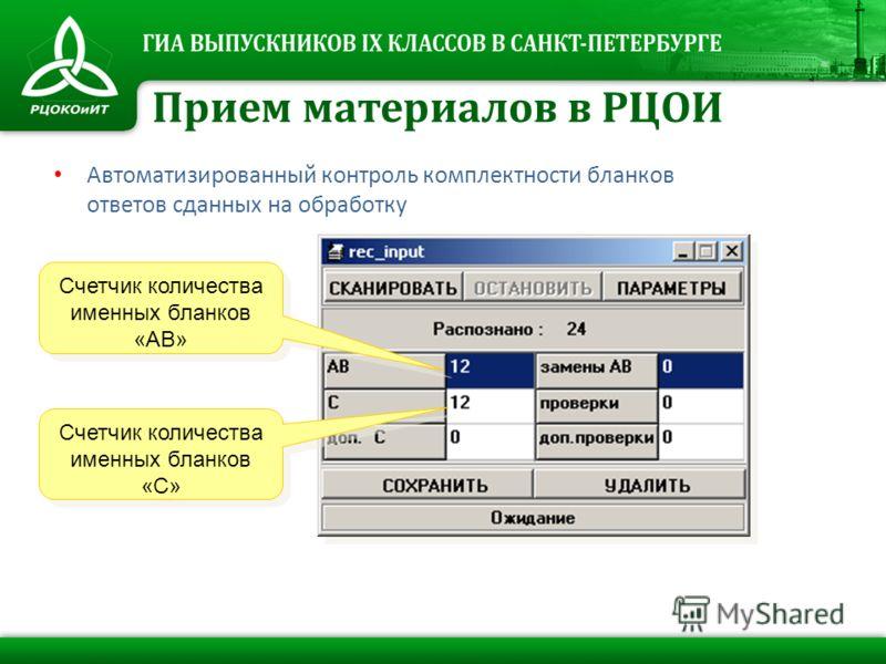 Автоматизированный контроль комплектности бланков ответов сданных на обработку Счетчик количества именных бланков «АВ» Счетчик количества именных бланков «С» Прием материалов в РЦОИ