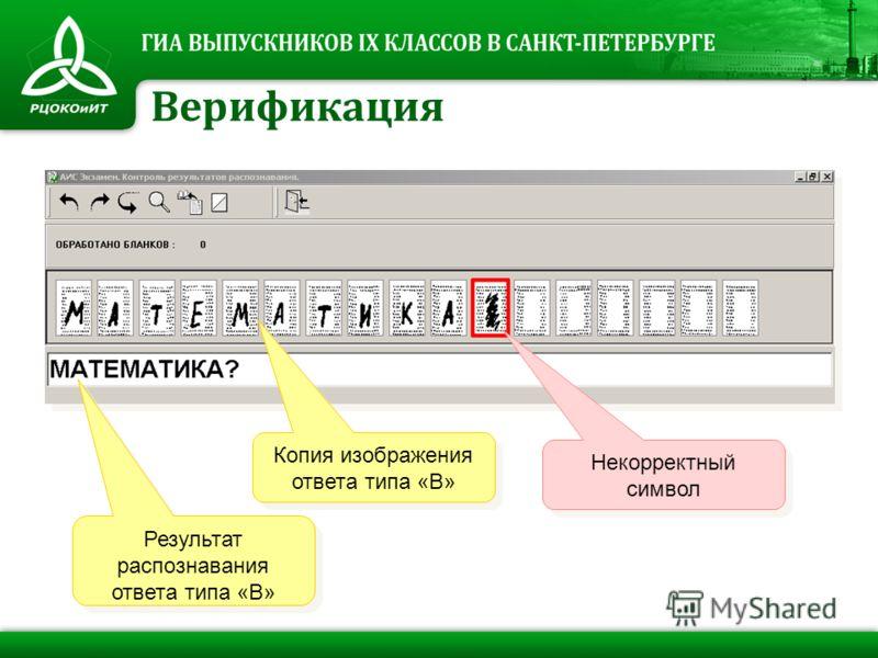 Копия изображения ответа типа «В» Результат распознавания ответа типа «В» Некорректный символ Верификация