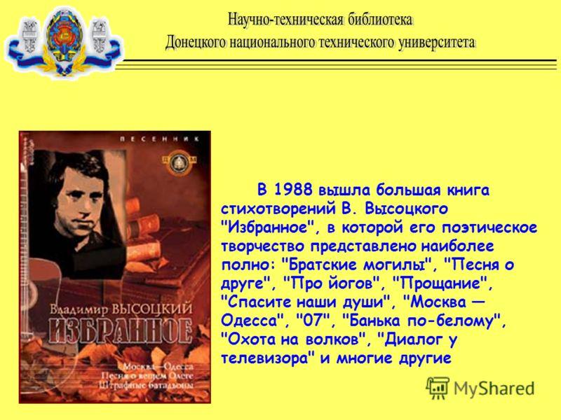 В 1988 вышла большая книга стихотворений В. Высоцкого