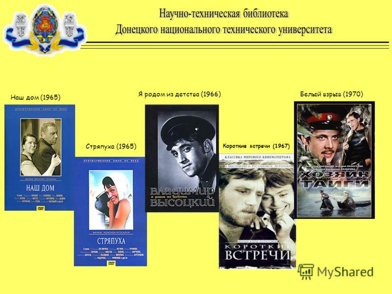 Наш дом (1965) Стряпуха (1965) Я родом из детства (1966) Короткие встречи (1967) Белый взрыв (1970)