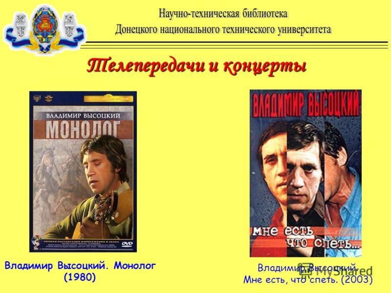 Телепередачи и концерты Владимир Высоцкий. Монолог (1980) Владимир Высоцкий. Мне есть, что спеть. (2003)