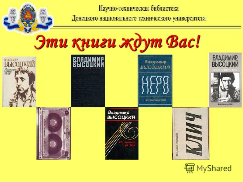 Эти книги ждут Вас!