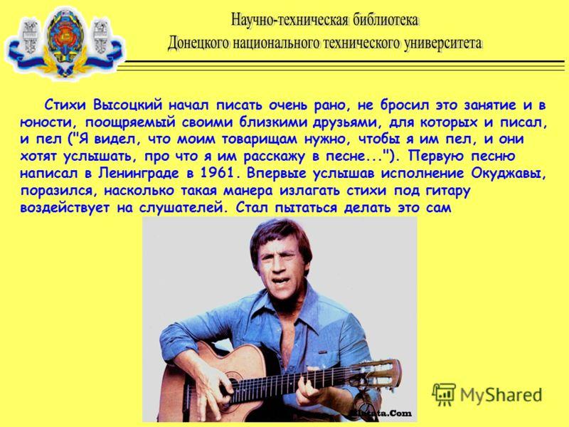Стихи Высоцкий начал писать очень рано, не бросил это занятие и в юности, поощряемый своими близкими друзьями, для которых и писал, и пел (