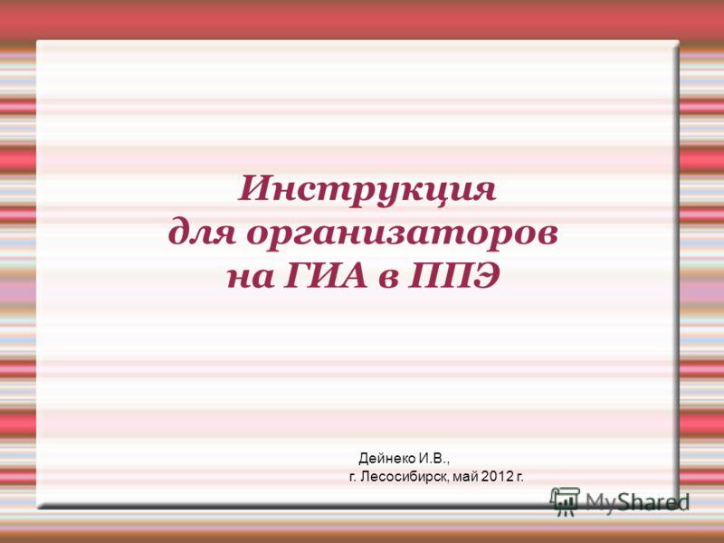 Инструкция для организаторов на ГИА в ППЭ Дейнеко И.В., г. Лесосибирск, май 2012 г.