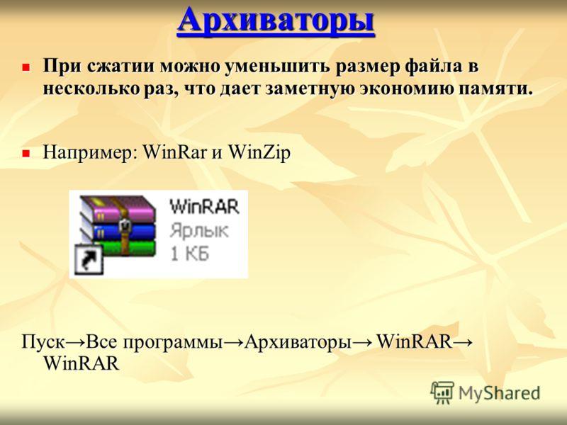 Архиваторы Например: WinRar и WinZip Например: WinRar и WinZip ПускВсе программыАрхиваторы WinRAR WinRAR При сжатии можно уменьшить размер файла в несколько раз, что дает заметную экономию памяти. При сжатии можно уменьшить размер файла в несколько р