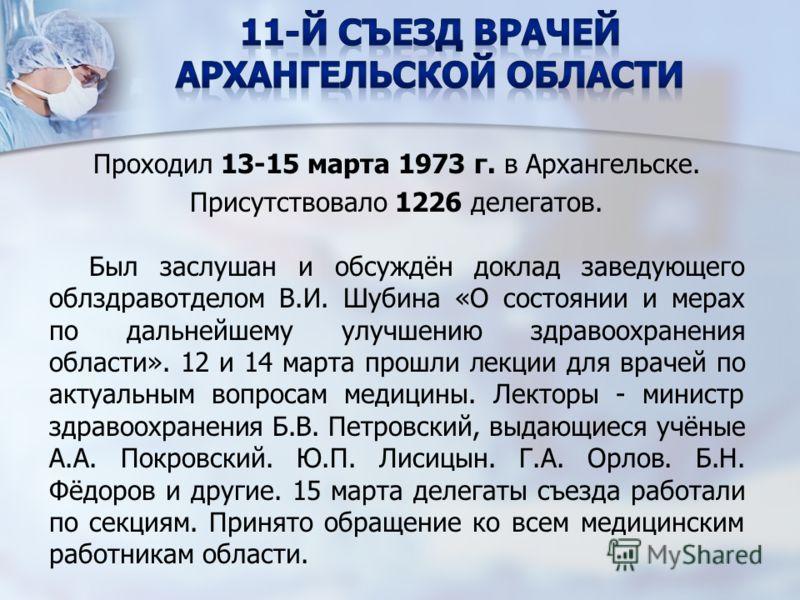 Проходил 13-15 марта 1973 г. в Архангельске. Присутствовало 1226 делегатов. Был заслушан и обсуждён доклад заведующего облздравотделом В.И. Шубина «О состоянии и мерах по дальнейшему улучшению здравоохранения области». 12 и 14 марта прошли лекции для