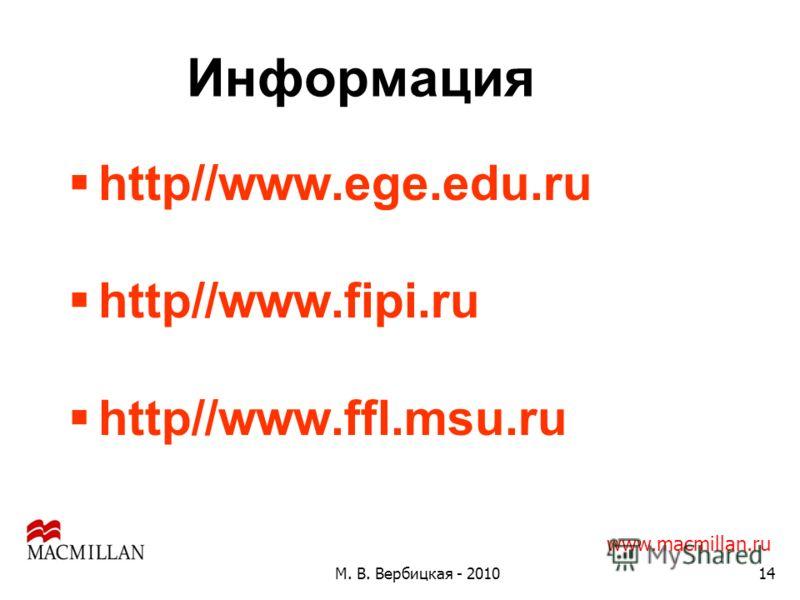 14 Информация http//www.ege.edu.ru http//www.fipi.ru http//www.ffl.msu.ru М. В. Вербицкая - 2010 www.macmillan.ru