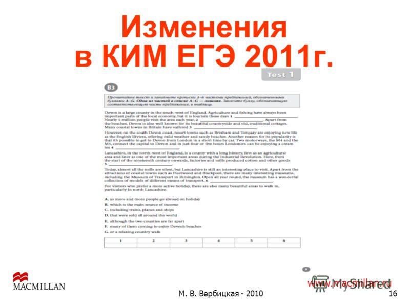 Изменения в КИМ ЕГЭ 2011г. 16М. В. Вербицкая - 2010 www.macmillan.ru