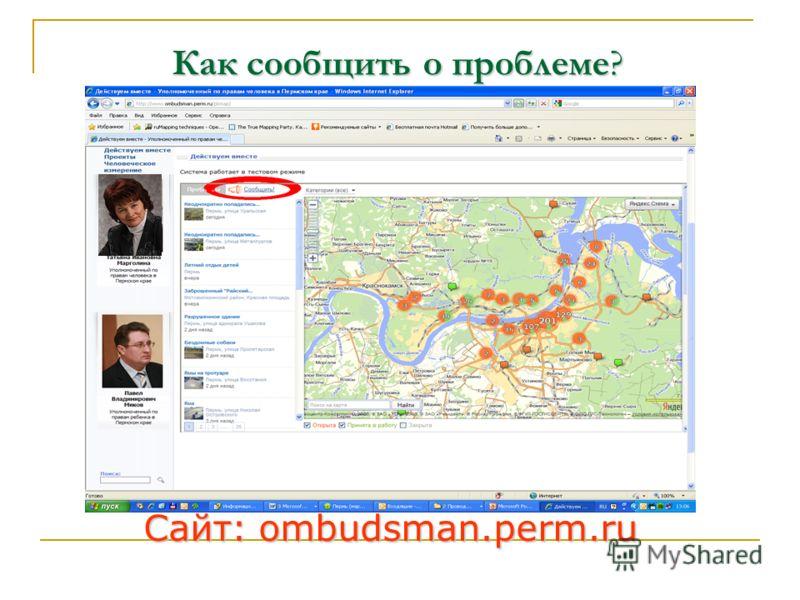Как сообщить о проблеме? Сайт: ombudsman.perm.ru