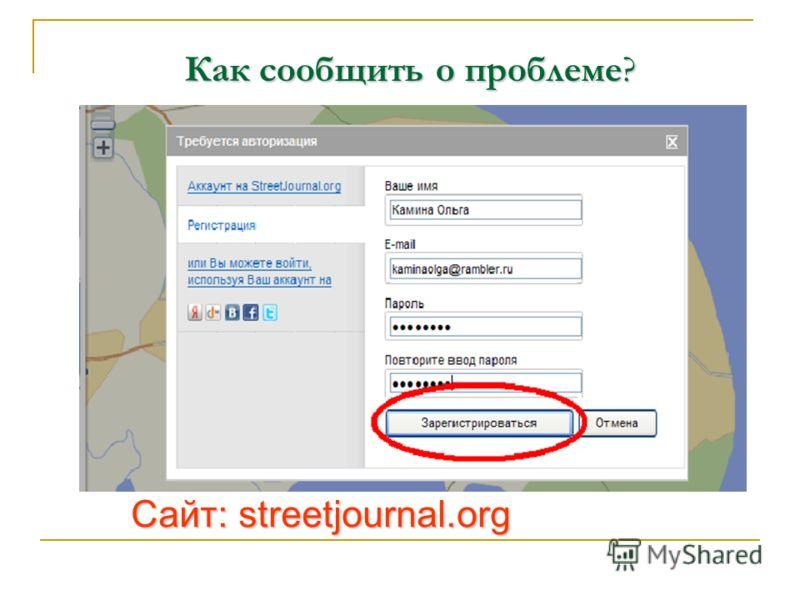 Как сообщить о проблеме? Сайт: streetjournal.org