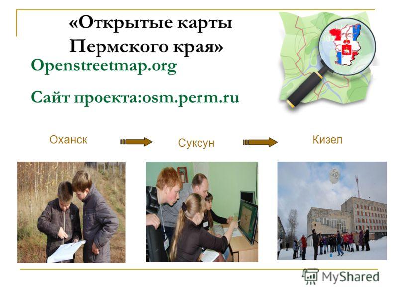 «Открытые карты Пермского края» Оханск Суксун Кизел Openstreetmap.org Сайт проекта:osm.perm.ru