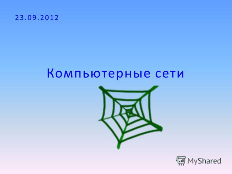 Компьютерные сети 23.09.2012
