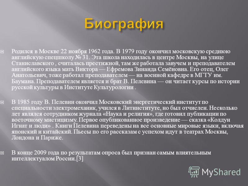 Родился в Москве 22 ноября 1962 года. В 1979 году окончил московскую среднюю английскую спецшколу 31. Эта школа находилась в центре Москвы, на улице Станиславского, считалась престижной, там же работала завучем и преподавателем английского языка мать