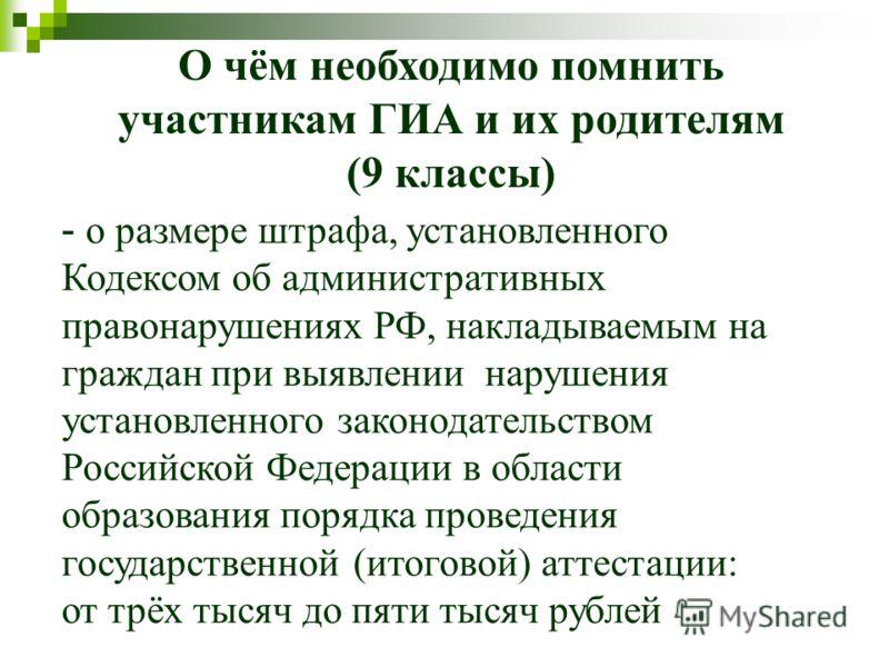 - о размере штрафа, установленного Кодексом об административных правонарушениях РФ, накладываемым на граждан при выявлении нарушения установленного законодательством Российской Федерации в области образования порядка проведения государственной (итого