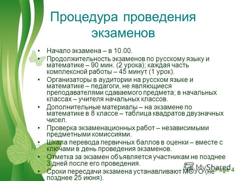 Free Powerpoint TemplatesPage 4 Процедура проведения экзаменов Начало экзамена – в 10.00. Продолжительность экзаменов по русскому языку и математике – 90 мин. (2 урока); каждая часть комплексной работы – 45 минут (1 урок). Организаторы в аудитории на