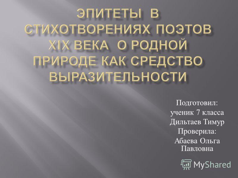 Подготовил : ученик 7 класса Дильтаев Тимур Проверила : Абаева Ольга Павловна