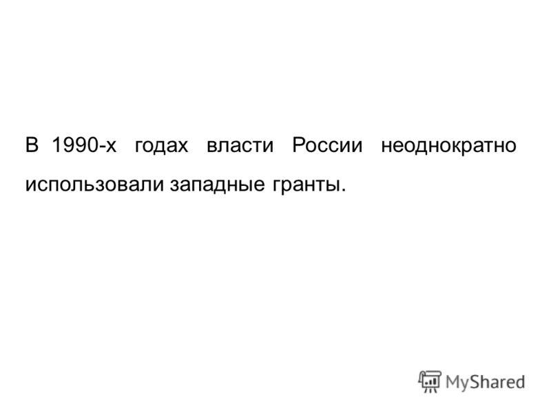 В 1990-х годах власти России неоднократно использовали западные гранты.