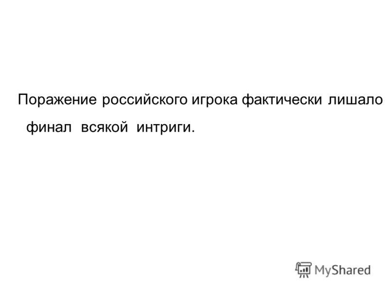 Поражение российского игрока фактически лишало финал всякой интриги.