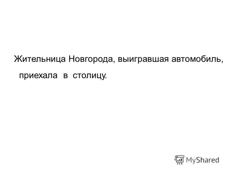 Жительница Новгорода, выигравшая автомобиль, приехала в столицу.