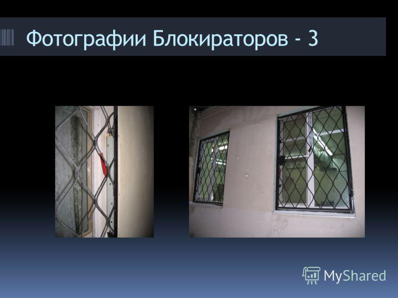 Фотографии Блокираторов - 3