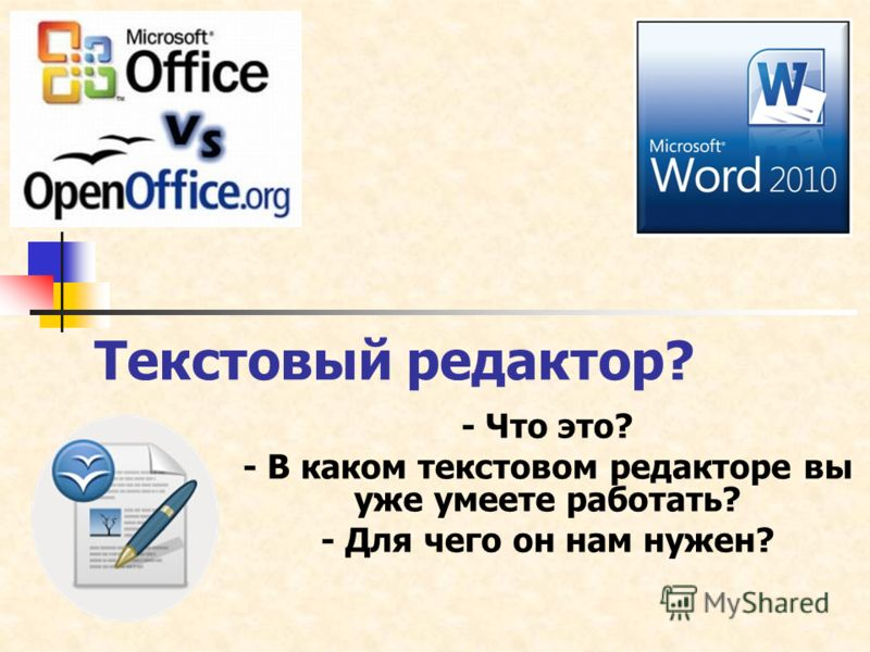 Текстовый редактор? - Что это? - В каком текстовом редакторе вы уже умеете работать? - Для чего он нам нужен?