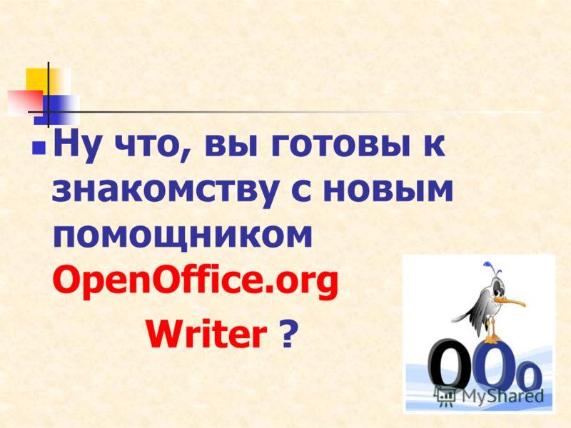 Ну что, вы готовы к знакомству с новым помощником OpenOffice.org Writer ?